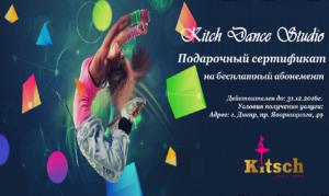приглашение Kitch